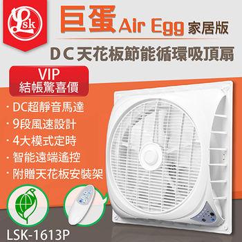 【樂司科LSK】AirEgg巨蛋家居版 DIY 天花板安裝節能循環吸頂扇 LSK-1631P