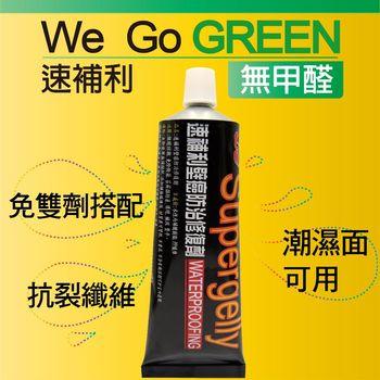 【速補利】壁癌修繕防水防霉抗裂纖維塗料除濕抗潮8件組