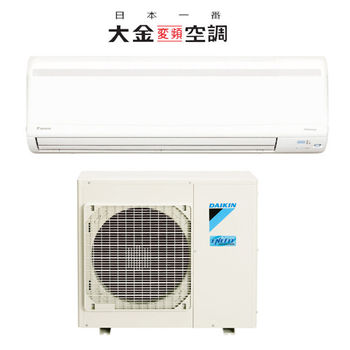【DAIKIN大金】變頻12坪適用【大關系列冷暖】分離式RXV71NVLT/FTXV71NVLT