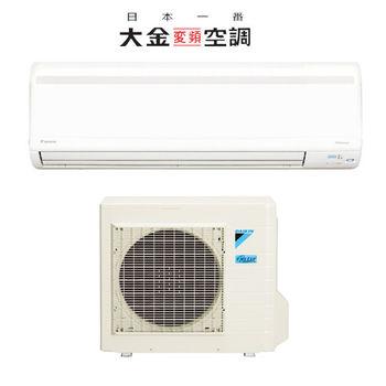 【DAIKIN大金】變頻8坪適用【大關系列冷暖】分離式RXV50NVLT/FTXV50NVLT
