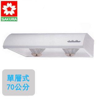 【櫻花SAKURA】R-3012 單層式除油煙機(琺瑯70公分)