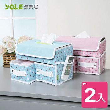 【YOLE悠樂居】面紙收納防塵收納箱(2入組)