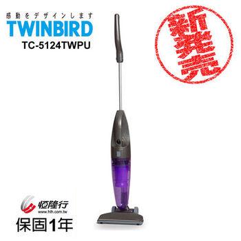 日本TWINBIRD-手持直立兩用吸塵器(紫)TC-5124TWPU