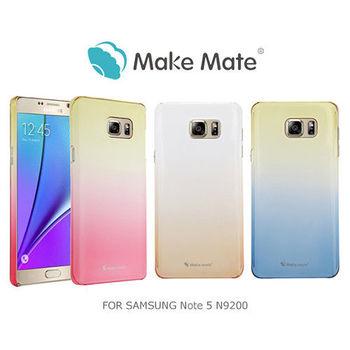 【Make Mate】 SAMSUNG Note 5 N9200/N9208 漸層背殼