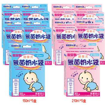 心安怡 拋棄式無菌奶水袋(母乳袋)210ml*5盒+150ml*5盒-(30入裝)共10盒