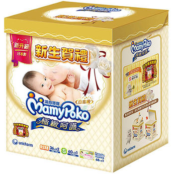 滿意寶寶 極緻呵護新生賀禮 (NB36片/包 x2+S60片/包+溢乳墊68片/盒)