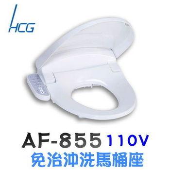 【和成 HCG】AF855 免治沖洗馬桶座