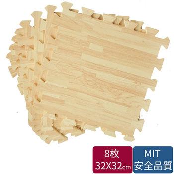 《舒適屋》木紋32cm安全地墊/巧拼地墊-8入(2色可選)