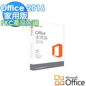 Microsoft Office 2016 家用中文版 PKC金鑰