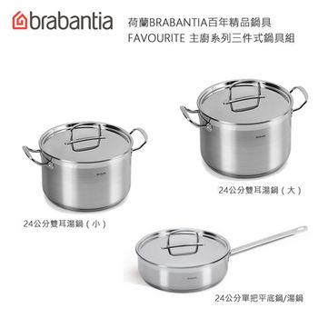 荷蘭BRABANTIA Favourite系列不鏽鋼3件式鍋具組