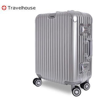 【Travelhouse】爵世風華 24吋PC鋁框鏡面行李箱(銀色)