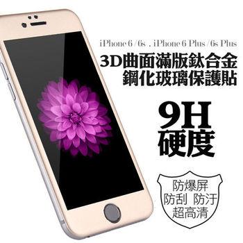 iPhone6 / iPhone6s 3D滿版鈦合金鋼化玻璃保護貼