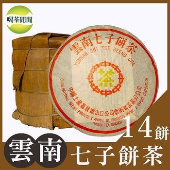 【喝茶閒閒】雲南七子餅普洱茶,共14餅(黃印生餅)