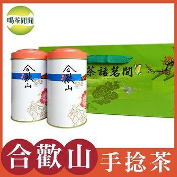 【喝茶閒閒】合歡山手捻焙香高冷茶提盒組(共4斤)