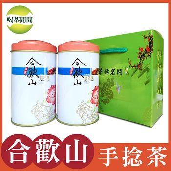 【喝茶閒閒】合歡山手捻焙香高冷茶提盒組(共3斤)
