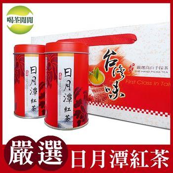 【喝茶閒閒】嚴選日月潭紅茶提盒組(共4斤)