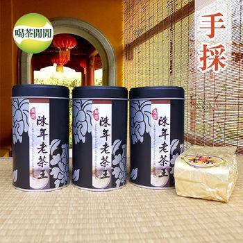 【喝茶閒閒】嚴選手採陳年老茶王(共12罐)