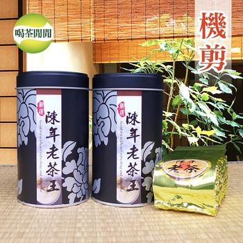 【喝茶閒閒】嚴選機採陳年老茶王(共8罐)
