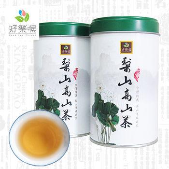 【好樂喉】台灣四大經典-梨山等級高山茶