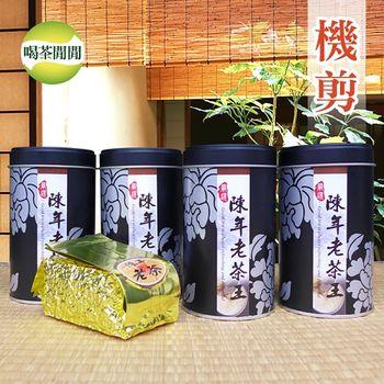【喝茶閒閒】嚴選機採陳年老茶王(共16罐)