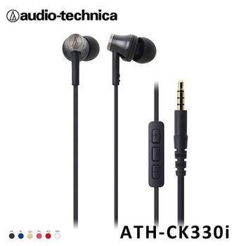 【鐵三角】 ATH-CK330i iPhone/iPad/iPod專用耳塞式耳機(附捲線器)