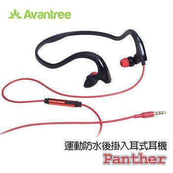 【Avantree 】Panther 防水後掛式iPhone線控 運動耳機