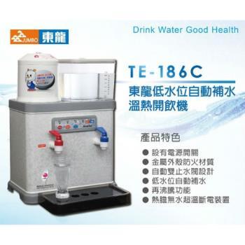 【東龍牌】自動補水節能溫熱開飲機 TE-186C