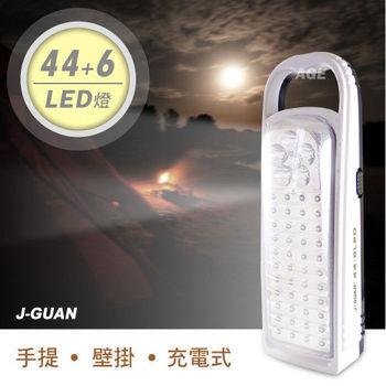 晶冠 充電式44+6 LED 照明燈_JG-F50L