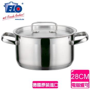 《德國ELO》GAMMA不鏽鋼雙耳湯鍋(28公分)