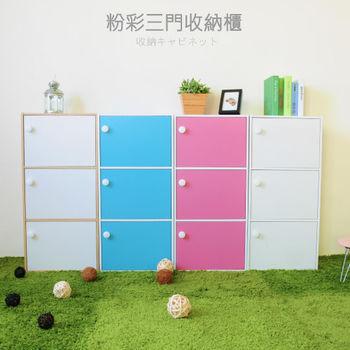 【Hopma】粉彩三門收納櫃-四色可選
