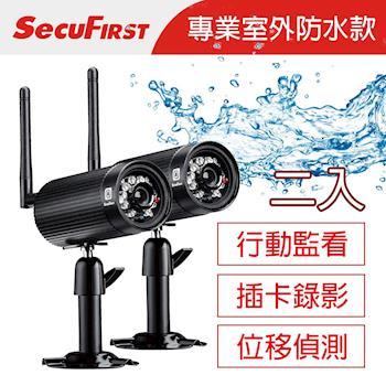 SecuFirst WP-H01S 防水無線網路攝影機(2入組合包)