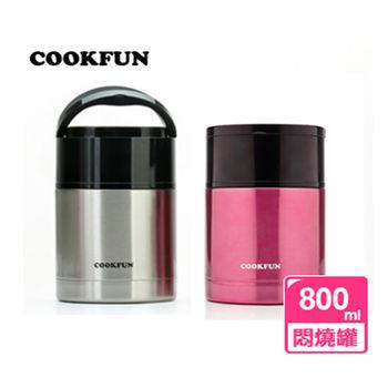 【COOKFUN】#304不鏽鋼800ml長效保溫真空悶燒罐2入(紅色)