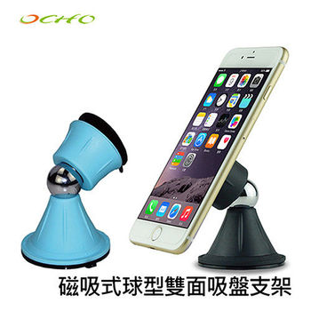 【OCHO亞捷】多功能360度旋轉雙吸盤磁鐵支架/ 手機支架/車用支架