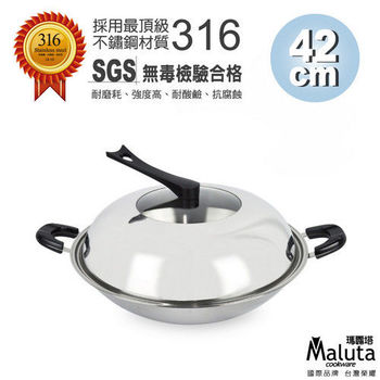 【Maluta】316不鏽鋼原味七層複合金炒鍋雙耳(42cm)
