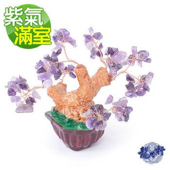 【龍吟軒】紫氣滿室紫水晶發財樹 (磁場力滿滿滿)