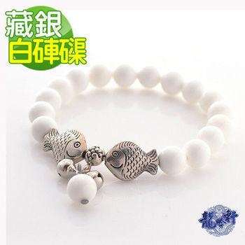 【龍吟軒】8mm藏銀雙魚白硨磲手珠