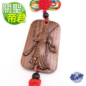 【龍吟軒】天然花梨木雕關帝聖君出入平安如意掛飾(出入平安)