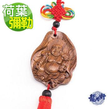 【龍吟軒】天然花梨木雕荷葉彌勒佛招財保平安如意掛飾(笑口常開)