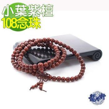 【龍吟軒】6mm小葉紫檀木同科順紋108念珠