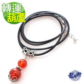 【龍吟軒】紅瑪瑙葫蘆轉運珠項鍊/吊飾