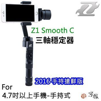 智雲 2016新版 手機錄影拍攝 手持式三軸穩定器 (4.7吋以上手機適用) for I PHONE 6S PLUS/NOTE 5 Z1 Smooth C