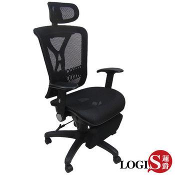 LOGIS邏爵~摩熙坐臥兩用全網椅/電腦椅/辦公椅