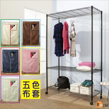 BuyJM 黑烤漆鐵力士強固型三層單桿布套衣櫥附輪子(120x45x185CM)