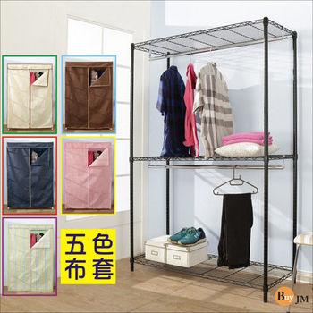 BuyJM 黑烤漆鐵力士強固型附布套三層雙桿衣櫥/層架(120x45x180CM)