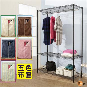 BuyJM 黑烤漆強鐵力士強固型附布套三層單桿衣櫥/層架(120x45x180CM)