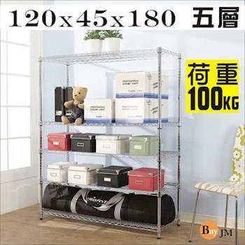 BuyJM 耐重強固型鎖接管五層架/波浪架 (120x45x180CM)