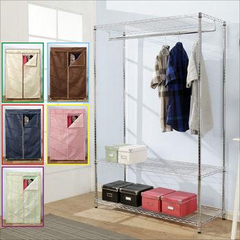 BuyJM 鐵力士附布套三層單桿衣櫥/層架/5色可選 (120x45x180CM)