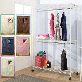 BuyJM 烤漆鐵力士強固型三層雙桿布套衣櫥附輪子(五色可選)(120x45x185CM)