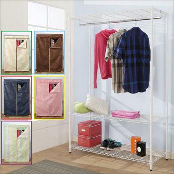 BuyJM 鐵力士烤漆強固型附布套三層單桿衣櫥/層架(五色可選)(120x45x180CM)
