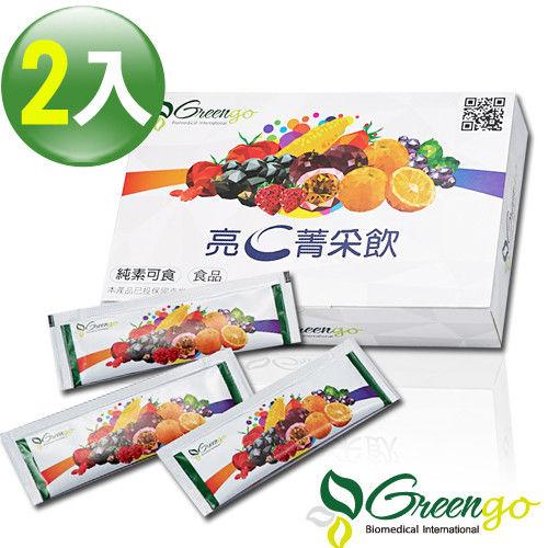 綠立生醫Greengo亮C菁采飲(10ml×45包)×2盒